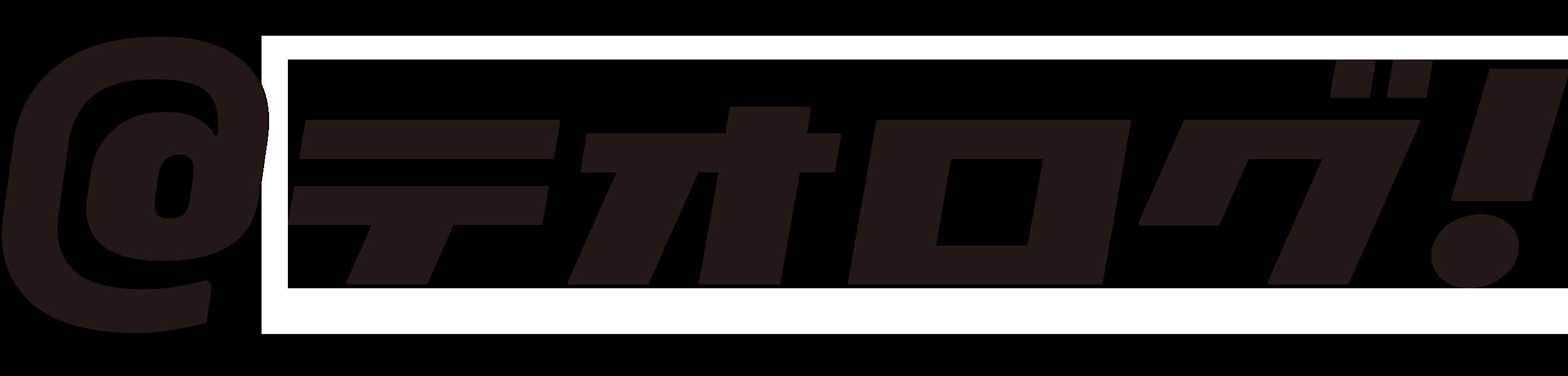 テオログ!-テオリアハウスクリニック公式スタッフブログ-